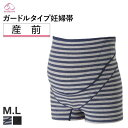 犬印/INUJIRUSHI 犬印妊婦帯 ガードルタイプ 検診便利パンツ妊婦帯