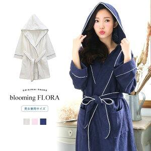 ブルーミングフローラ bloomingFLORA シリーズ バスローブ レディース