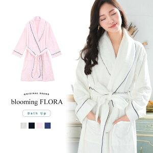ブルーミングフローラ bloomingFLORA シリーズ バスローブ