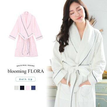 (ブルーミングフローラ)bloomingFLORA 綿パイル Bath Up シリーズ 男女兼用 バスローブ
