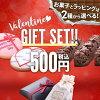 【バレンタイン特別企画】選んで贈って ラッピングセット チョコorクッキー & ギフトボックスorギフトバッグ