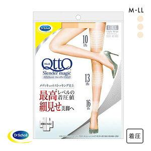 (メディキュット)MediQttOスレンダーマジック着圧ストッキング-5cm