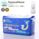 (ナチュラムーン)Natura Moon 生理用ナプキン 多い日の夜用...