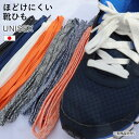 【メール便(5)】 ほどけにくい靴ひも 靴紐 110cm 130cm 日本製