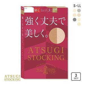 【メール便(20)】 (アツギ)ATSUGI (アツギストッキング)ATSUGI STOCKING 強く丈夫で美しく。 ストッキング パンスト 3足組 伝線しにくい 消臭 UV レディース
