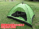 新品未使用品!設営簡単!ワンタッチテント ドームテント 1〜3人用 210cm×150cm グリーン