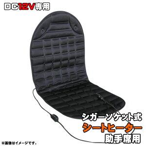 12月中旬頃入荷予定 予約販売!シガーソケット式汎用シートヒーター助手席用!ダブルヒーター