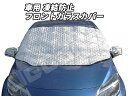 車用 凍結防止 フロントガラス カバー シート 霜除け 簡単