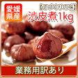 【業務用】訳アリ 愛媛県産和栗の渋皮煮Lサイズ 1kg 崩れ ブロークン