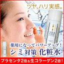 薬用プリエネージュ プラセリッチ生コラーゲンローション(100ml/約1ヶ月分)/大人気の美白化粧水、薬用にリニューアル!生コラーゲン・生プラセンタを更に贅沢に配合、潤いモチ肌