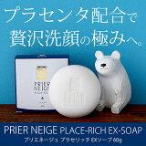プリエネージュプラセリッチEXソープ(60g)/プラセンタ配合で贅沢洗顔の極みへ。フラーレン、プラチナエキス、角質を柔軟にするAHA(フルーツ酸)などの美容成分に、モチモチの泡弾力をドッキング。