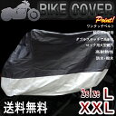 【DM便送料無料】バイクカバーコンパクト 【L/XXL】 /...