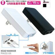 USB充電USBタップ2ポートRW126 USB自動判別急速充電器2ポート15.5W(最大出力5V/3.1A)[iPhone/iPad/Androidその他USB-C機器対応]折畳式プラグ急速充電器