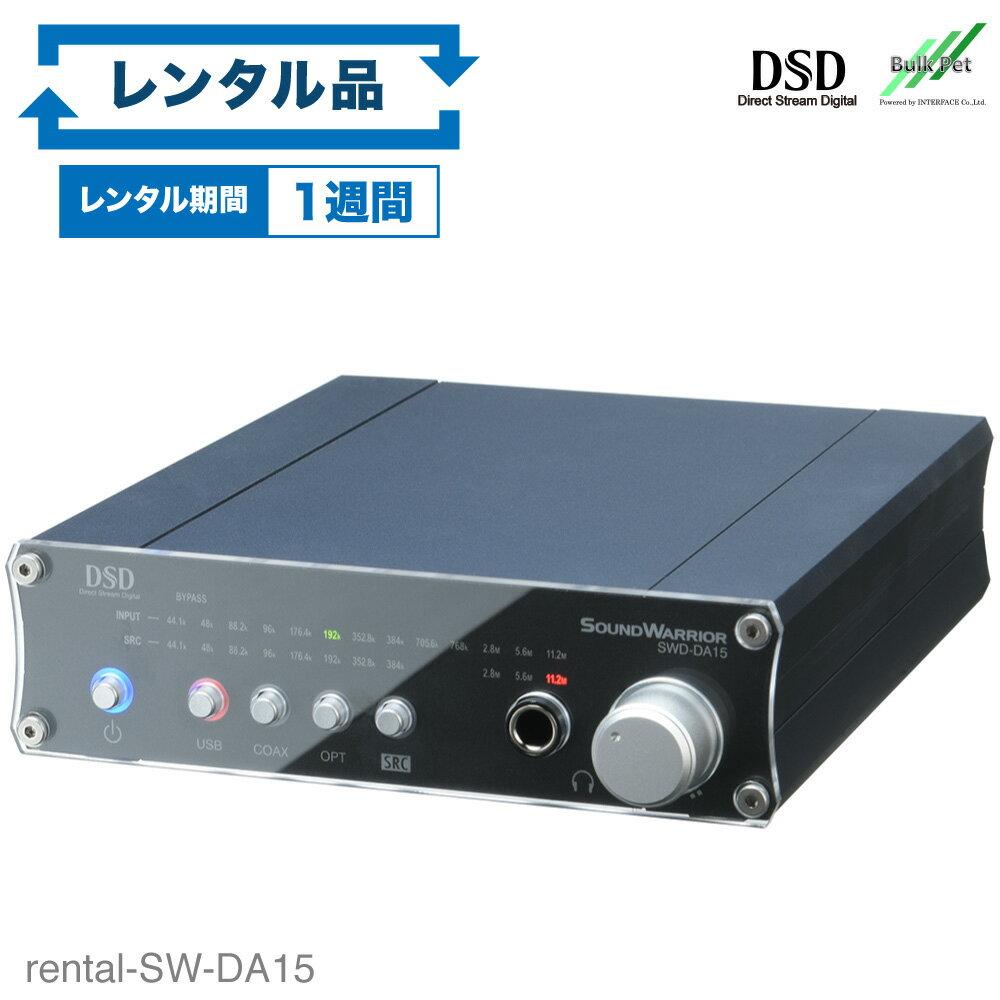 【レンタル】 高機能USB D/Aコンバーター rental-SWD-DA15【お試し 1週間 試聴機】   SOUNDWARRIOR サウンドウォーリア SWD-DA15 オーディオ 用 DAC 高性能 日本製