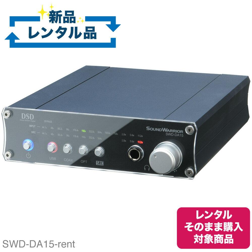 クーポンで10%OFF 【レンタル】 高機能USB D/Aコンバーター SWD-DA15-rent【レンタルそのまま購入キャンペーン対象商品】   SOUNDWARRIOR サウンドウォーリア SWD-DA15 オーディオ 用 DAC 高性能 日本製 お試し 試聴機