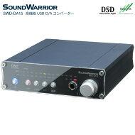 SWD-DA15高機能USBD/Aコンバーター オーディオ用DACICES9018K2M搭載高性能SOUNDWARRIORサウンドウォーリア日本製プレゼントお祝い新生活品物ギフトおすすめ