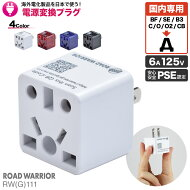 RWG111日本専用マルチ電源変換アダプタ「RenCon!レンコン」海外のプラグを日本タイプに変換PSE取得特許申請中ホテル民泊海外電気製品ホームステイ日本のAプラグに変換