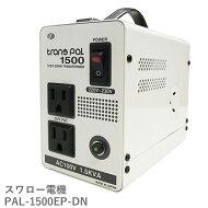 スワロー/PAL-1500EP-DN/海外用変圧器トロイダルトランス式220V・230V/1500W/海外用トランス/単相単巻/海外変圧器/デバイスネット/正規代理店
