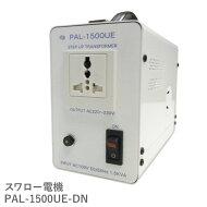 スワロー/PAL-1500UE-DN/国内用変圧器トロイダルトランス式入力100V/出力220-230V/1500W/アップトランス/単相単巻/昇圧変圧器/デバイスネット/正規代理店/