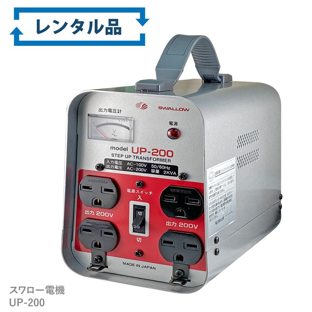 【レンタル】日本国内用 2KVA ( 2000W ) 変圧器 TS-rental04 | 正規代理店 業務用 現場工事用 入力 100V 出力 200V 日本 昇圧 単相 単巻 アップトランス スワロー電機 日本製 UP-200