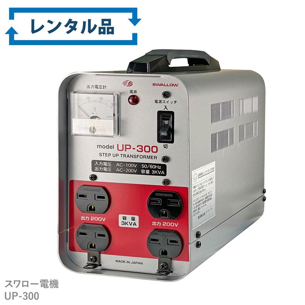 【レンタル】日本国内用 3KVA ( 3000W ) 変圧器 TS-rental05 | 正規代理店 業務用 現場工事用 入力 100V 出力 300V 日本 昇圧 単相 単巻 アップトランス スワロー電機 日本製 UP-300