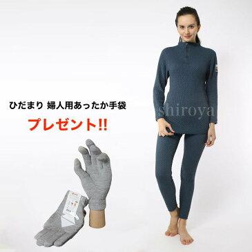 ひだまり 健康肌着 チョモランマ 婦人用 ハイネックインナー + タイツ 上下セット M/L/LL 【ひだまり婦人用あったか手袋 プレゼント】