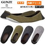 GUNZEグンゼウチコレおうちスリッポンメッシュ素材メンズ25-27cmルームシューズ
