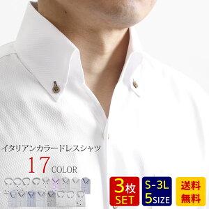 【3枚セット】イタリアンカラー ワイシャツ ビジネス メンズ ボタンダウン yシャツ クールビズ ドレスシャツ 長袖シャツ ノーアイロン カジュアル 送料無料 長袖 春 夏 秋 冬 プレゼント S M L LL XL 2L 3L XXL 2XL セカンドステージ 父の日