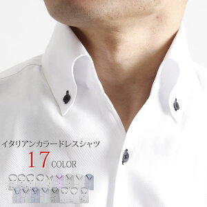 イタリアンカラー シャツ ワイシャツ ボタンダウン ドレスシャツ プレゼント 仕事 ビジネス ノーネクタイ 長袖シャツ Yシャツ ドビー チェック ストライプ ノータイ 春 夏 秋 冬 S M L LL XL 2L 3L XXL 2XL セカンドステージ 父の日