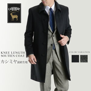 カシミヤ混ウール素材 シングルステンカラーコート ビジネス ブラック 黒 グレー 灰色 メンズ コート 秋冬 おしゃれ 40代 50代