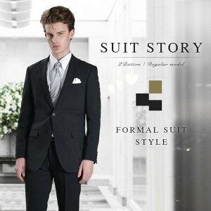 フォーマルスーツ 礼服 メンズ 2つボタン ブラックフォーマル アジャスター付 スーツハンガー付属 「あす楽対応」