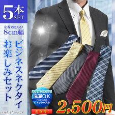 ビジネスネクタイ5本セットデザインおまかせお楽しみセット【送料無料】