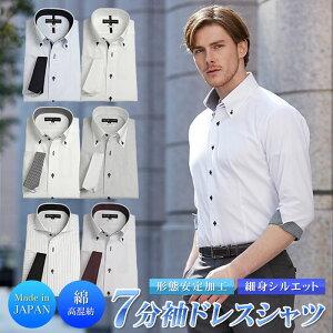7分袖シャツ メンズ ドレスシャツ 日本製 ワイシャツ スリム クールビズ 形態安定 イージーケア Yシャツ 細身 ビジネス ドゥエボットーニ ボタンダウン Le orme ブランド オシャレ 5分袖 半袖