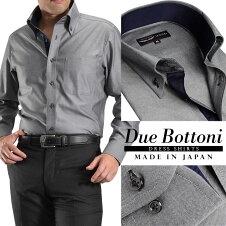 【日本製・綿100%】ドゥエボットーニボタンダウンメンズドレスシャツ/グレー(オセロ切替)【Leorme】(ワイシャツ長袖ビジネスYシャツ)