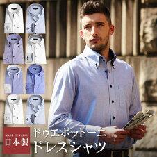 【日本製・綿100%】ドゥエボットーニメンズドレスシャツ【Leorme】
