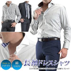 日本製 ワイシャツ 長袖 メンズ 綿100% ホリゾンタルカラー