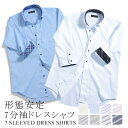 7分袖シャツ メンズ 形態安定 ワイシャツ 形状記憶 七分袖 クールビズ ビジネス ボタンダウン