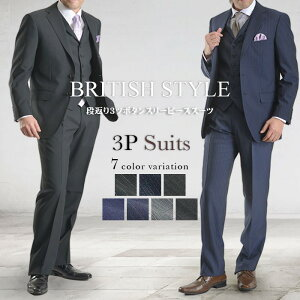 3ピーススーツ メンズ 3つボタン シングル 送料無料 ビジネス 流行り ベスト付 3点セット 40代 50代 60代