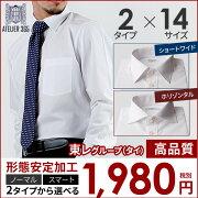 ワイシャツ ショート ホリゾンタル