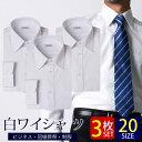 ワイシャツ 長袖 3枚 SET 【3枚セット】【 1枚あたり...