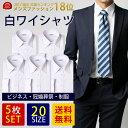 ワイシャツ メンズ 長袖 5枚セット 白 【 1枚あたり920円(税別)】 イージーケア 形態安定 ...