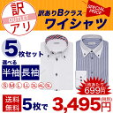 ワイシャツ長袖 5枚セット★送料無料★【5枚セット】訳あり激...