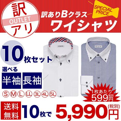 訳あり激特価!7サイズから選べる長袖&半袖ワイシャツ 10枚セット ア...
