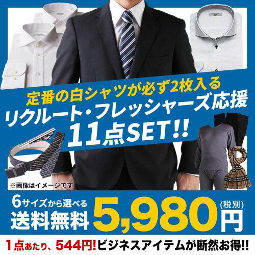 2017年 アトリエ365福袋 メンズ ワイシャツ ビジネス 雑貨 11点...