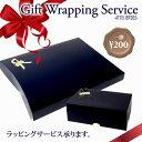 【プレゼント】有料ギフトラッピング ボックス/Present...