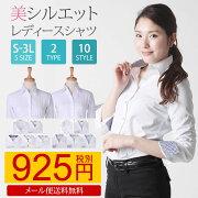 レディース ブラウス オフィス ワイシャツ レギュラー ホワイト ビジネス フォーマル