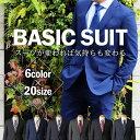 ビジネス スーツ 【選べる6色×20サイズ】オールシーズン ...