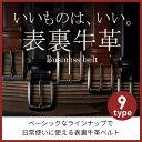 【メール便で送料無料】 ビジネス ベルト レザーベルト 本革 ピン式 ...