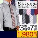 【シルク100%】3本セット 7種類から選べる シルク ネクタイ 3本 セット ネクタイセット / oth-ux-ne-1429【宅配便のみ】 【10】