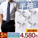ワイシャツ半袖 5枚セット【送料無料】【5枚セット】イージーケア 形態安定 半袖 白Y